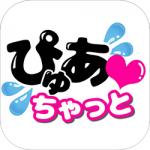 出会いアプリ【ぴゅあちゃっと】