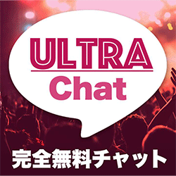 出会いアプリ【ウルトラチャット】