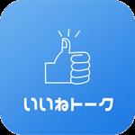 いいねトーク・アプリの(評価・検証!!)