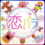恋パラ・アプリの(評価・検証!!)