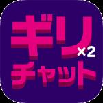 ギリギリチャット・アプリの(評価・検証!!)