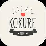KOKURE・アプリの(評価・検証!!)
