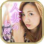 人妻のお願い・アプリの(評価・検証!!)