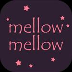Mellow Mellow・アプリの(評価・検証!!)