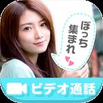 VideoLiveTalk・アプリの(評価・検証!!)