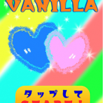 Vanilla・アプリの(評価・検証!!)