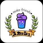 スカッシュ・アプリの(評価・検証!!)
