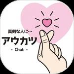 アウカツ・アプリの(評価・検証!!)