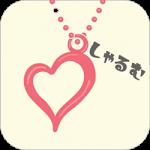 しゃるむ・アプリの(評価・検証!!)