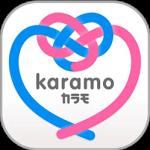 カラモ・アプリの(評価・検証!!)