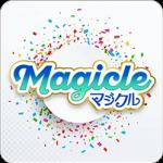 マジクルちゃっと・アプリの(評価・検証!!)