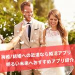 【アプリで大成】再婚/結婚への近道なら婚活アプリ|明るい未来へおすすめアプリ紹介