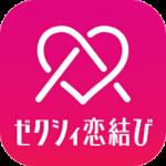 【体験談】ゼクシィ恋結びは出会える?体験談と口コミ評価を調査報告