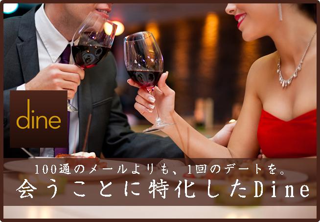 【体験談】ダイン(dine)は出会える?体験談と口コミ評価を調査報告