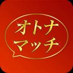 オトナマッチ・アプリの(評価・検証!!)