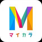 MyColor(マイカラ)・アプリの(評価・検証!!)
