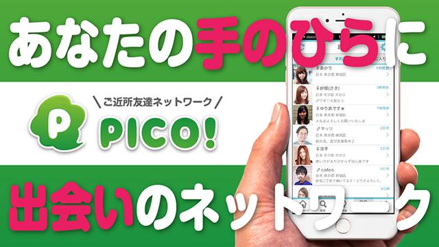 【体験談】PICO!は出会える?体験談と口コミ評価を調査報告