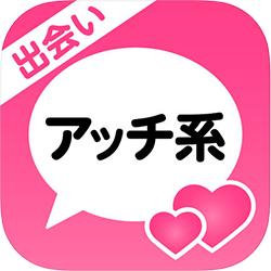 アッチ系・アプリの(評価・検証!!)