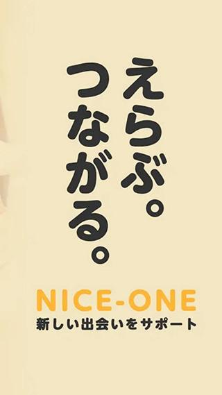 niceone(ナイスワン)スクリーンショット