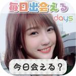 出会い系 days・アプリの(評価・検証!!)