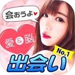 愛脳・アプリの(評価・検証!!)