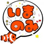 いまのみ・アプリの(評価・検証!!)