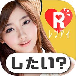 レンアイスイッチ・アプリの(評価・検証!!)