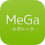 メガトーク・アプリの(評価・検証!!)