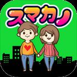出会いはスマカノ・アプリの(評価・検証!!)
