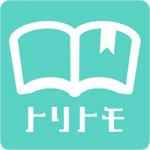 トリトモ・アプリの(評価・検証!!)