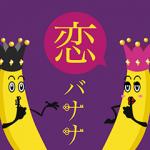 恋バナナアプリは出会える?評価・検証