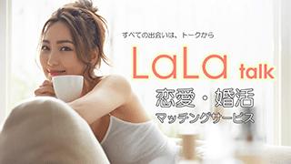 LaLa talk(ララトーク)スクリーンショット