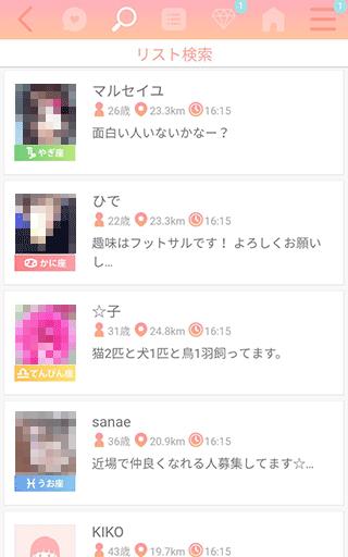 LaLa talk(ララトーク)女性検索