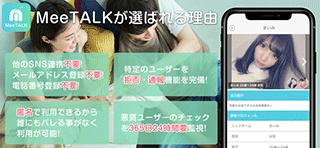 MeeTALKアプリスクリーンショット