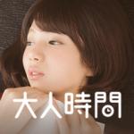音声通話対応の大人時間・アプリの(評価・検証!!)