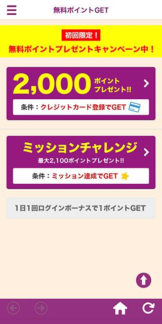 TSUBAKIアプリ登録