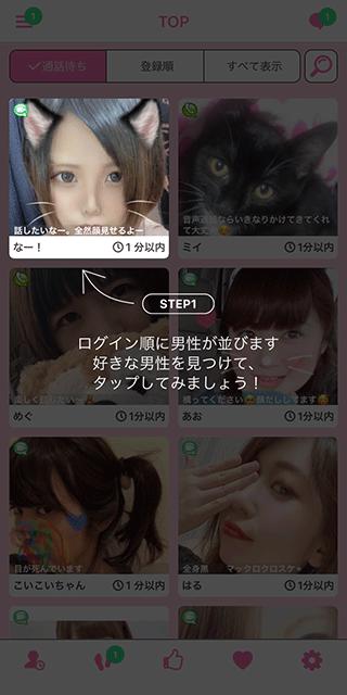 CutyLiveアプリ登録