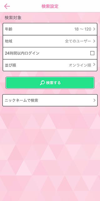 CutyLiveアプリ女性検索