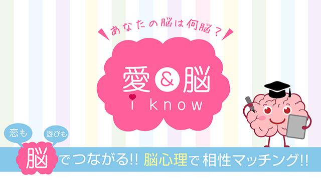 【体験談】愛&脳(i know/愛脳)は出会える?体験談と口コミ評価を調査報告