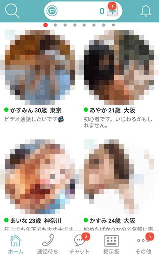 Connect(コネクト)アプリ女性検索