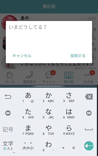 Connect(コネクト)アプリ掲示板機能