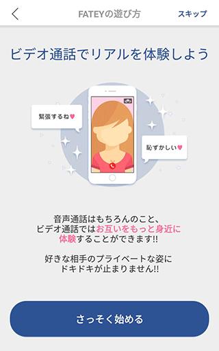 FATEY(フェイティ)アプリ登録