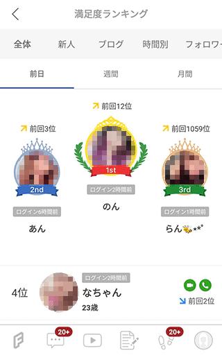 FATEY(フェイティ)アプリ女性検索