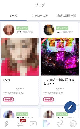 FATEY(フェイティ)アプリブログ機能