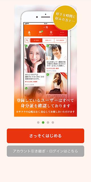 華恋アプリ登録