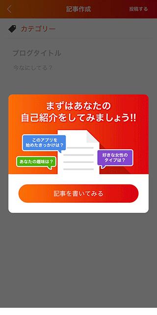 華恋アプリブログ機能