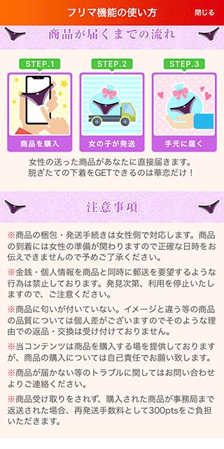 華恋アプリ人妻市場