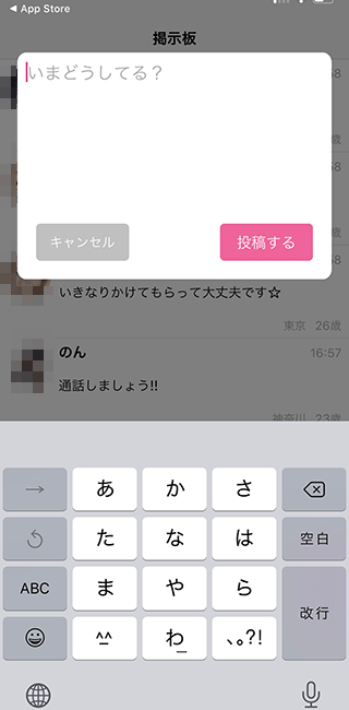 MIYABI(みやび)アプリ掲示板機能
