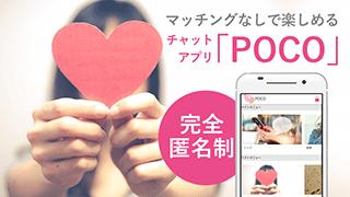POCOアプリスクリーンショット