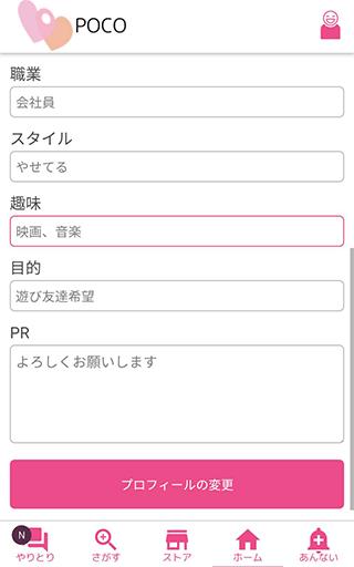POCOアプリ登録